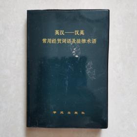 英汉~汉英常用经贸词语及法律术语(作者女儿签赠本)