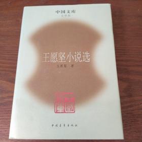 王愿坚小说选(精)中国文库