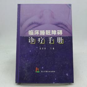 临床睡眠障碍诊疗手册