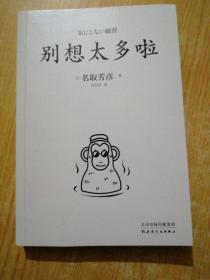 别想太多啦:在复杂的世界里,做一个简单的人(日本畅销40万册的情绪疗愈指南,随手翻开,就能获得舍离烦恼的勇气。)(有划线)