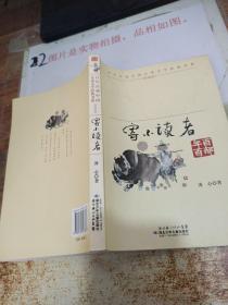 """""""百年百部中国儿童文学经典书系""""珍藏版:寄小读者 有水印"""
