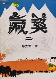 杨志军《藏獒二》第2册,07年1版1印,正版8成5新
