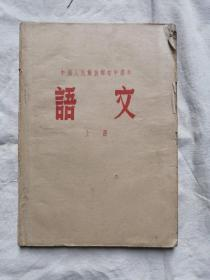 包邮 中国人民解放军初中课本 语文 上册
