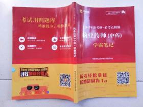 2017年新考纲-必考点精编:执业药师(中药)学霸笔记