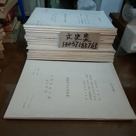 武汉大学 倾士学位论文: 清代汉口火灾研究(作者陈新立签名本)