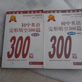 中学英语300训练系列:初中英语完形填空300篇(提高卷)