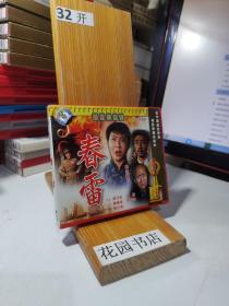 歌剧艺术片【春雷】俏佳人原版VCD(双碟盒装 仅拆封 光盘全新无划痕 )