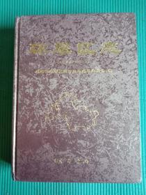 环翠区志:1983~2002