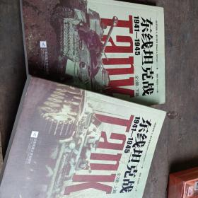 东线坦克战:1941-1945:全2册 上下