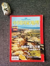 中国国家地理 2010 11  主题:秋醉中国三千里!