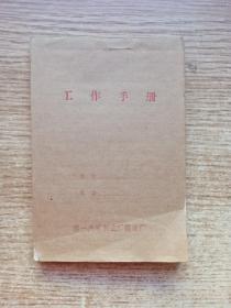 工作手册(空白;第一汽车制造厂)