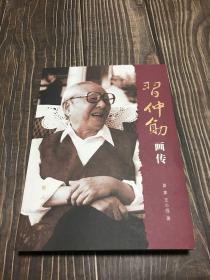 改革开放元勋画传丛书:习仲勋画传(第一辑)