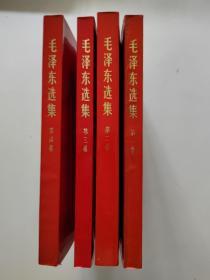 毛泽东选集1-4(1967)