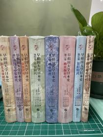 早稻田大学日本史(1-12卷) 缺8、10、11、12 8本合售