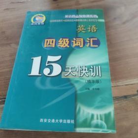 英语四级词汇15天快训