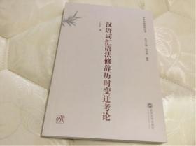 汉语词汇语法修辞历时变迁考论/传统中国研究丛书