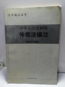 中华人民共和国仲裁法标注