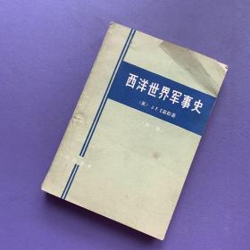 西洋世界军事史 【第一卷】