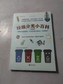 垃圾分类小百科(全国通用版):根据住建部新版《生活垃圾分类标志》标准编写