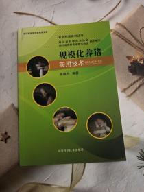 规模化养猪实用技术