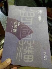 【一版一印】重读曾国藩  袁基亮  著  巴蜀书社9787807524991