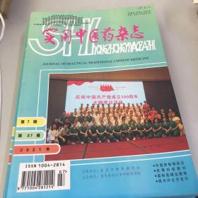 实用中医药杂志2021/4-7(四册合售)