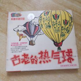 古老的热气球VCD