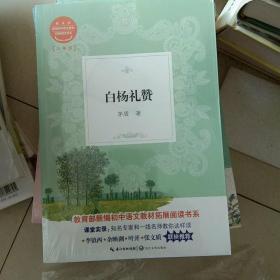 白杨礼赞(教育部新编初中语文教材拓展阅读书系)