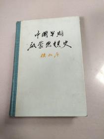 中国早期启蒙思想史 精装  没勾画