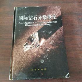 国际钻石分级概论