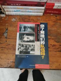 你了解咱们的队伍吗? : 中国人民解放军光辉的历程解疑【满30包邮】