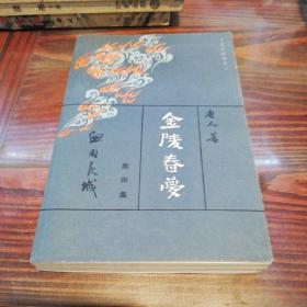 金陵春梦第四集   北京出版社1987年一版一印