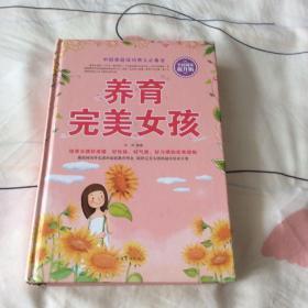 全民阅读-养育完美女孩(精装)