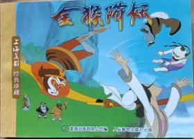 《猴王降妖》(全彩色版)