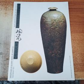 中国陶瓷名品珍赏丛书:宋元青瓷