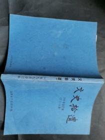 湖南《文史拾遗》1999年1-4,已订成一本
