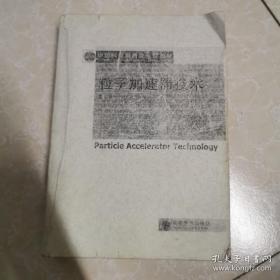购买前咨询 中国科学院研究生院教材:粒子加速器技术 购买前咨询