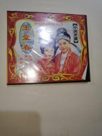 VCD 中国评剧(玉堂春  两碟装)全新未拆封