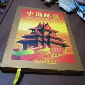 中国邮票 2004年珍藏版 16开精装本 邮票全