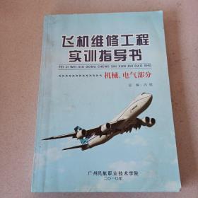 飞机维修工程实训指导书,机械电气部分