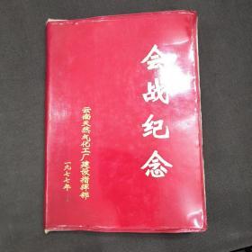日记账 会战纪念(未使用不缺页)
