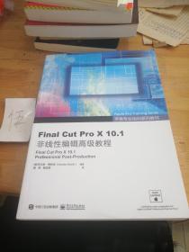 Final Cut Pro X 10.1非线性编辑高级教程