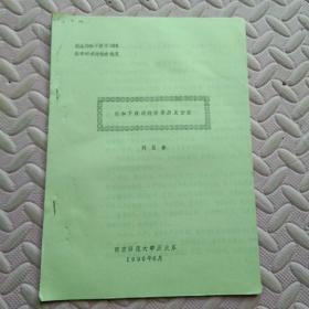 """关于""""郑和研究""""论文11册"""