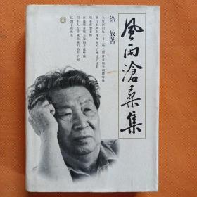徐放签名【 风雨沧桑集 】1995年印2000册  精装