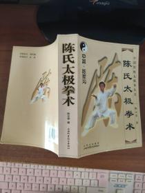 陈氏太极拳术  陈正雷  著  山西科学技术出版社