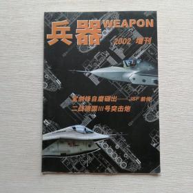 兵器 2002 增刊