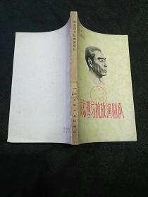 周总理与抗敌演剧队(79年1印)