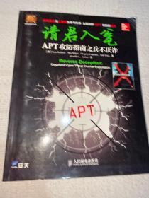 请君入瓮:APT攻防指南之兵不厌诈