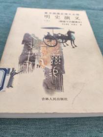 中国通史演义全编明史演义(下)