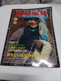 西藏旅游2000.2-3